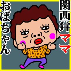 動く❗️関西弁ママおばちゃん⭐️