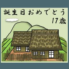 農村から<誕生日1~40歳>