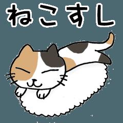 ねこすし 猫寿司 スタンプ