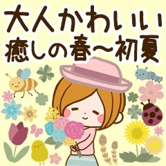 大人かわいい癒しの春〜初夏