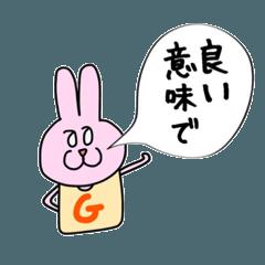 毎日使える便利なスタンプ〜ピンクうさぎ〜