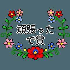 [LINEスタンプ] お花が動く!大人のたしなみ-表彰状-