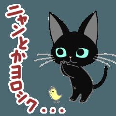 黒猫ラブちゃんの一日 第4弾
