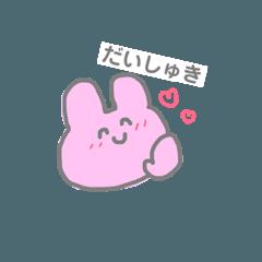 すきすきしゅたんぷ