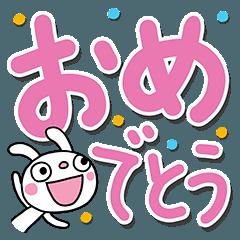 ふんわかウサギ18(お祝い編2)