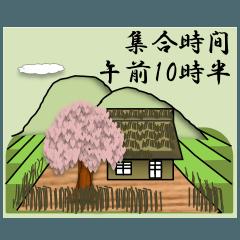 集合時間/農村-春