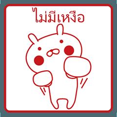 おぴょうさ5-スタンプ的2- タイ語版