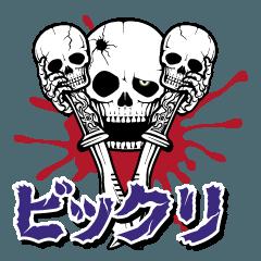 笑う骨 /日本語版2