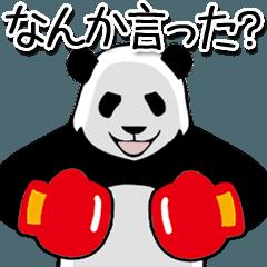 動く!やる気のないパンダ(毒舌2)