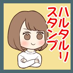 ハルタルリすたんぷ☆第3弾