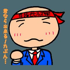 ビンボー社長の奮闘記