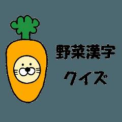ビバさんの野菜漢字クイズスタンプ