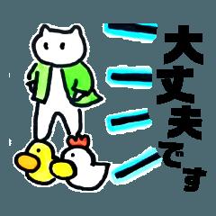 ねこのうえきやさん(敬語編)