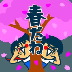習慣少年スタンプ No.20 春篇