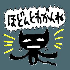 茨城弁が深めで、キツめで、黒めの黒猫