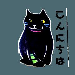 黒猫いそべ       スタンプ