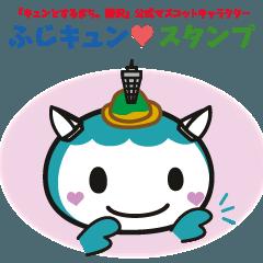 ふじキュン♡藤沢市公式キャラクター Vol.1