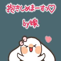 お嫁様から送るスタンプ〜ぱーと6〜