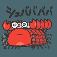 甲殻類大集合なスタンプ