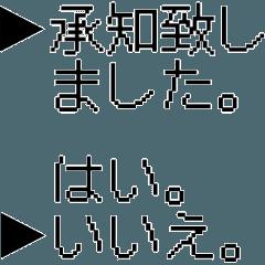 ドットRPGゲーム!文字だけ/敬語スタンプ