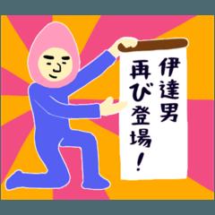 伊達男 再び登場 !  ハンサム君②