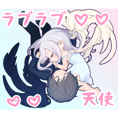 ラブラブ天使