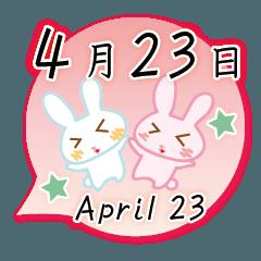 4月23日記念日うさぎ