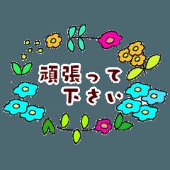 【動く!大人女子スタンプ2】お花畑/敬語