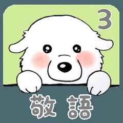 大きな白い犬 ピレネー犬 3【敬語】