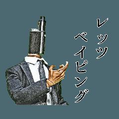 ベイプ男_5