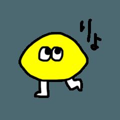 [LINEスタンプ] うちのレモンさん (1)
