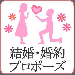 【結婚】【婚約】お祝い・挨拶・プロポーズ