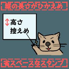 ウォンバット【敬語】省スペース仕様