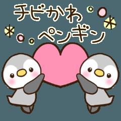チビかわ♡ペンギンスタンプ