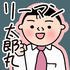 リーマン太郎丸