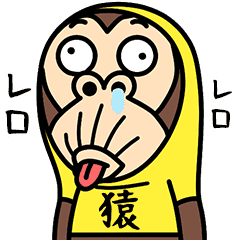 イラッとお猿さん★Tシャツ編