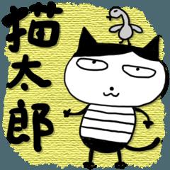 [LINEスタンプ] ちょっとまじめな猫太郎