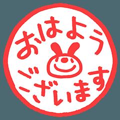シャカリキうさぎ8(挨拶印鑑)