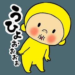 黄色いヤツ、やで!