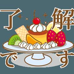 動くデカ文字▶至福のスイーツ伝言(敬語)