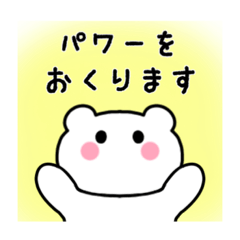 シンプル♡しろくまの敬語スタンプ