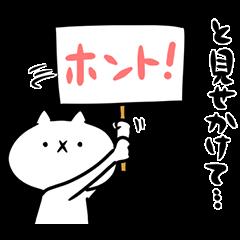 [LINEスタンプ] 吾輩は噓つきです。【2019 嘘】 (1)