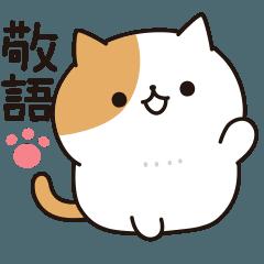 毎日ぶちにゃんこ(敬語ver.)