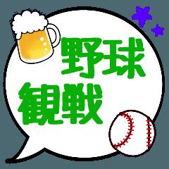 [LINEスタンプ] 野球観戦用ふきだしスタンプ (1)