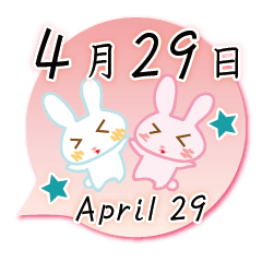 4月29日記念日うさぎ