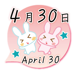 4月30日記念日うさぎ