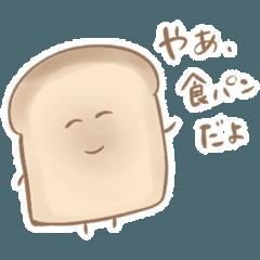 よく喋る食パンたち