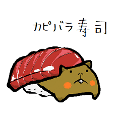 カピバラ寿司