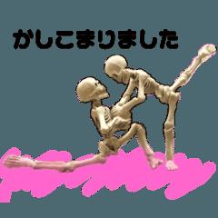 ひと(人)ほね(骨)ぇさんのスタンプ 敬語編