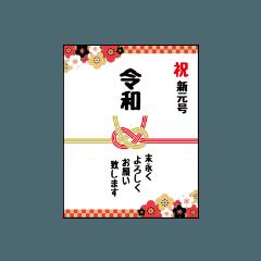 あいさつ 新元号 令和 平成 スタンプ No.1